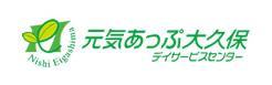 元気あっぷ大久保デイサービスセンター
