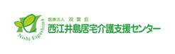 西江井島居宅介護支援センター